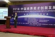 2018中国商界英才创新发展论坛在北京会议中心隆重举行