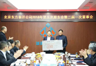 热烈庆祝北京东方泰洋装饰工程有限公司第五次股东会召开