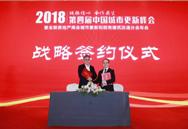共襄盛会|泰洋幕墙祝贺:第四届中国城市更新峰会顺利召开