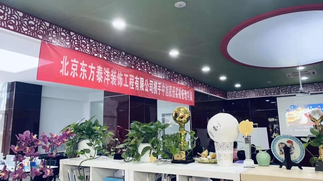 北京东方泰洋装饰工程有限公司携手中旭股份实效管理内训